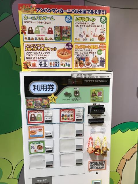 アンパンマンカーニバル王国の券売機