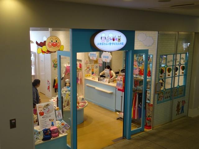 神戸アンパンマンミュージアムバタコさんの手作りハウス