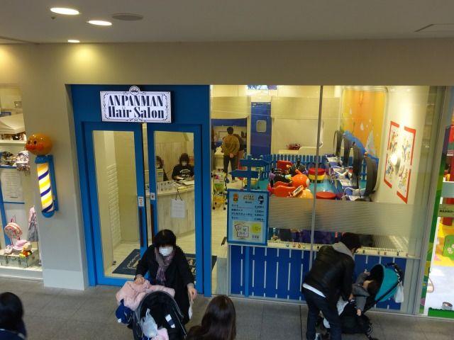 神戸アンパンマンミュージアムアンパンマンヘアサロン