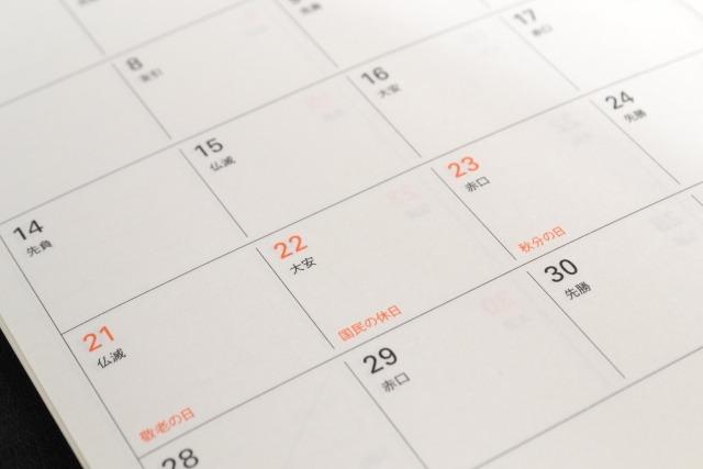 秋分の日のカレンダー