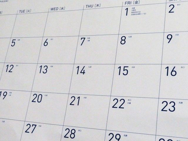 旧暦カレンダーイメージ