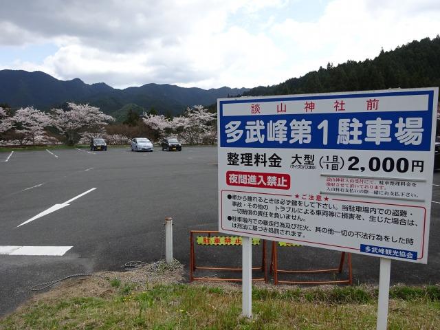 談山神社多武峰第1駐車場