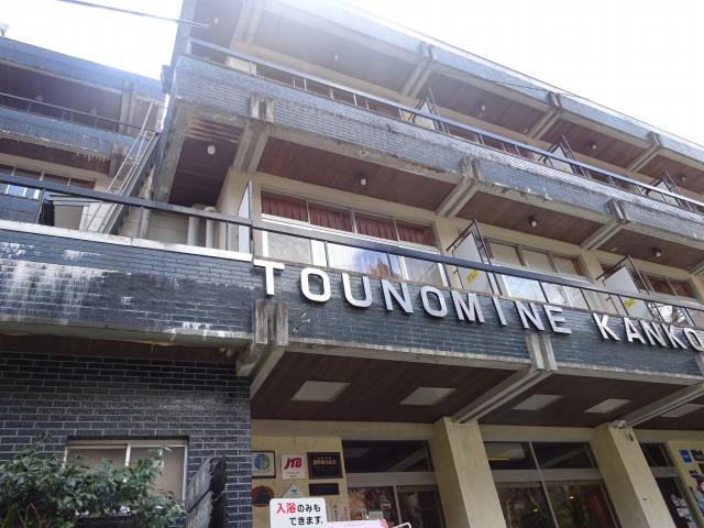 多武峰観光ホテル