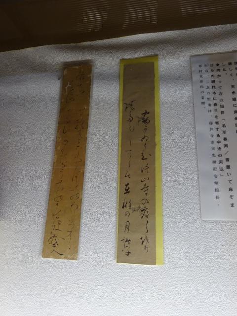 加納諸平/佐々木春夫和歌短冊
