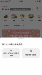チョンピーのアプリお届け先を登録画面