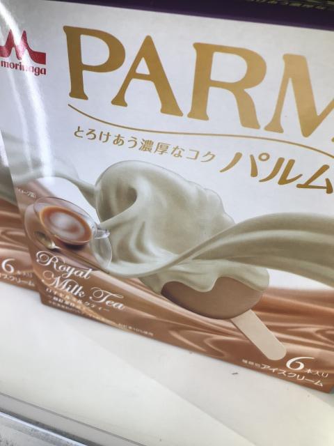 パルムロイヤルミルクティー~和紅茶仕立て