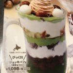 びっくり!ジョッキパフェ(抹茶&マロン)