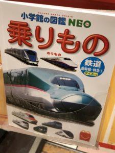 ハッピーセット乗りもの図鑑