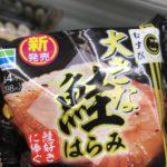 ごちむすび大きな鮭ハラミ