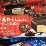 パリッと食感のチョコバニラバー